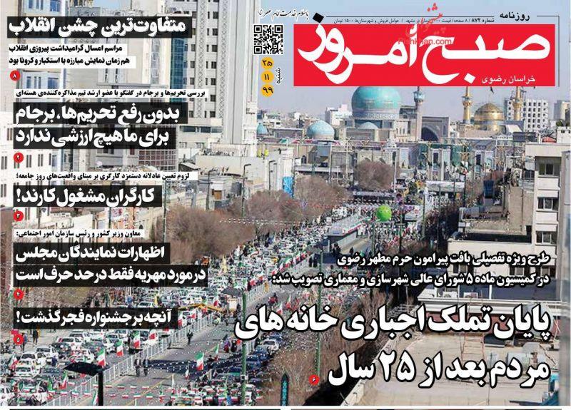 عناوین اخبار روزنامه صبح امروز در روز شنبه ۲۵ بهمن