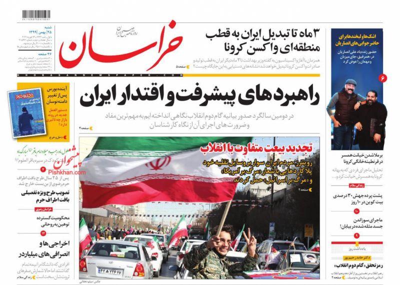 عناوین اخبار روزنامه خراسان در روز شنبه ۲۵ بهمن