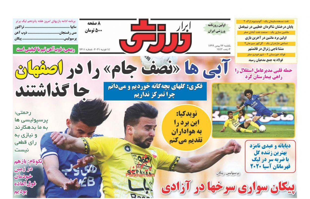 عناوین اخبار روزنامه ابرار ورزشى در روز یکشنبه ۲۶ بهمن