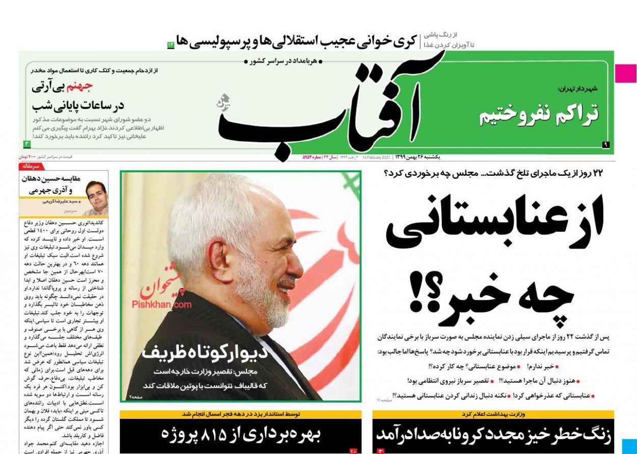 عناوین اخبار روزنامه آفتاب یزد در روز یکشنبه ۲۶ بهمن