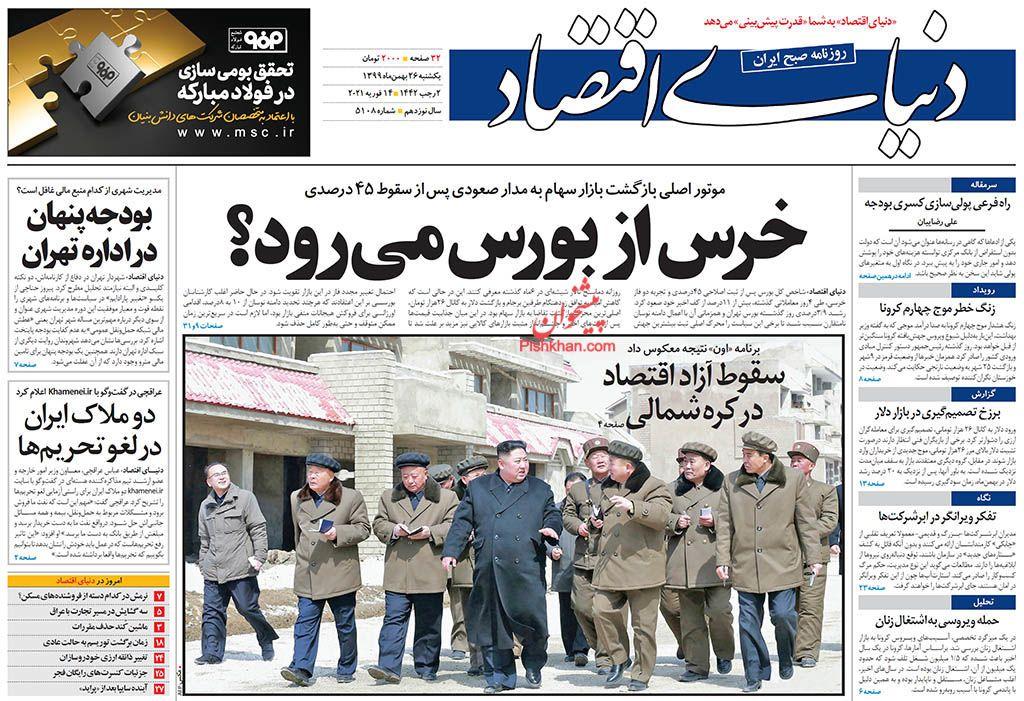 عناوین اخبار روزنامه دنیای اقتصاد در روز یکشنبه ۲۶ بهمن