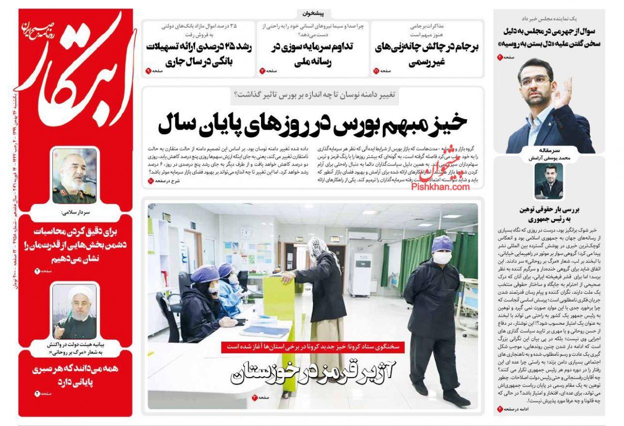 عناوین اخبار روزنامه ابتکار در روز یکشنبه ۲۶ بهمن