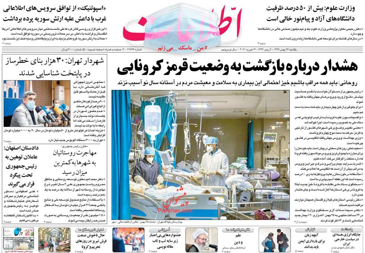 عناوین اخبار روزنامه اطلاعات در روز یکشنبه ۲۶ بهمن