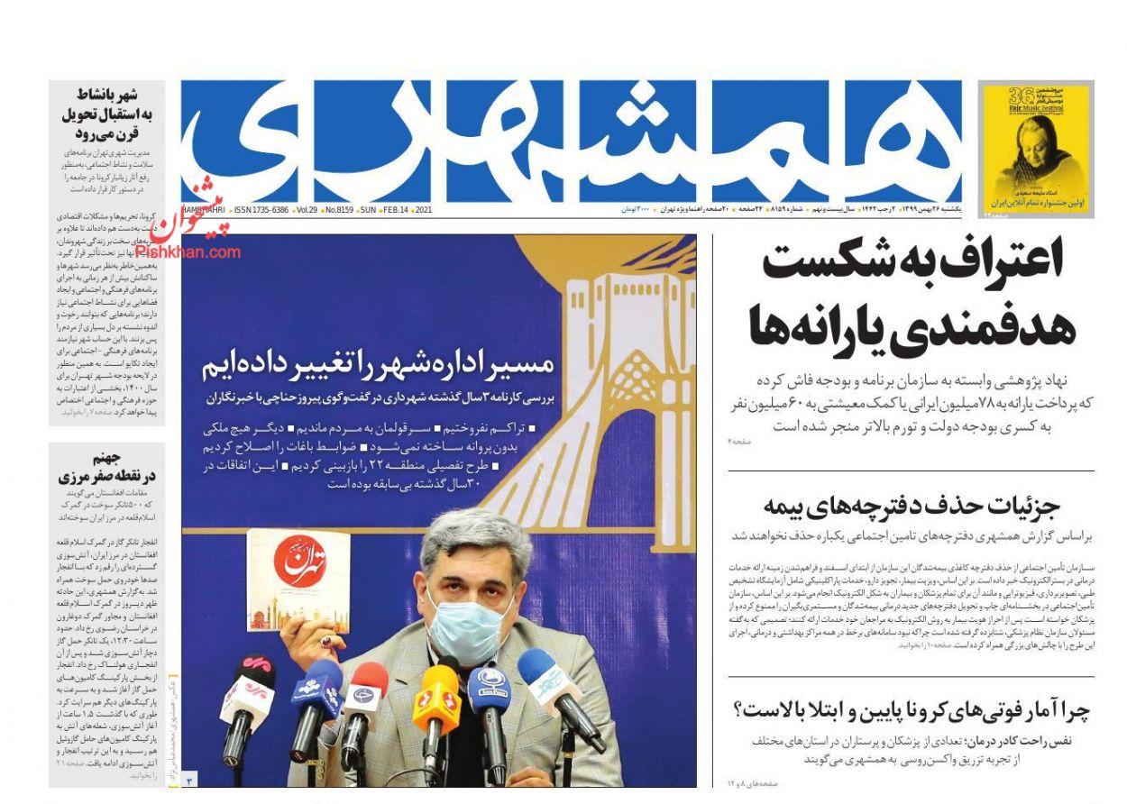 عناوین اخبار روزنامه همشهری در روز یکشنبه ۲۶ بهمن