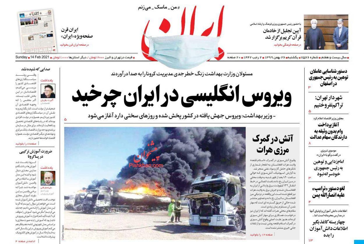 عناوین اخبار روزنامه ایران در روز یکشنبه ۲۶ بهمن
