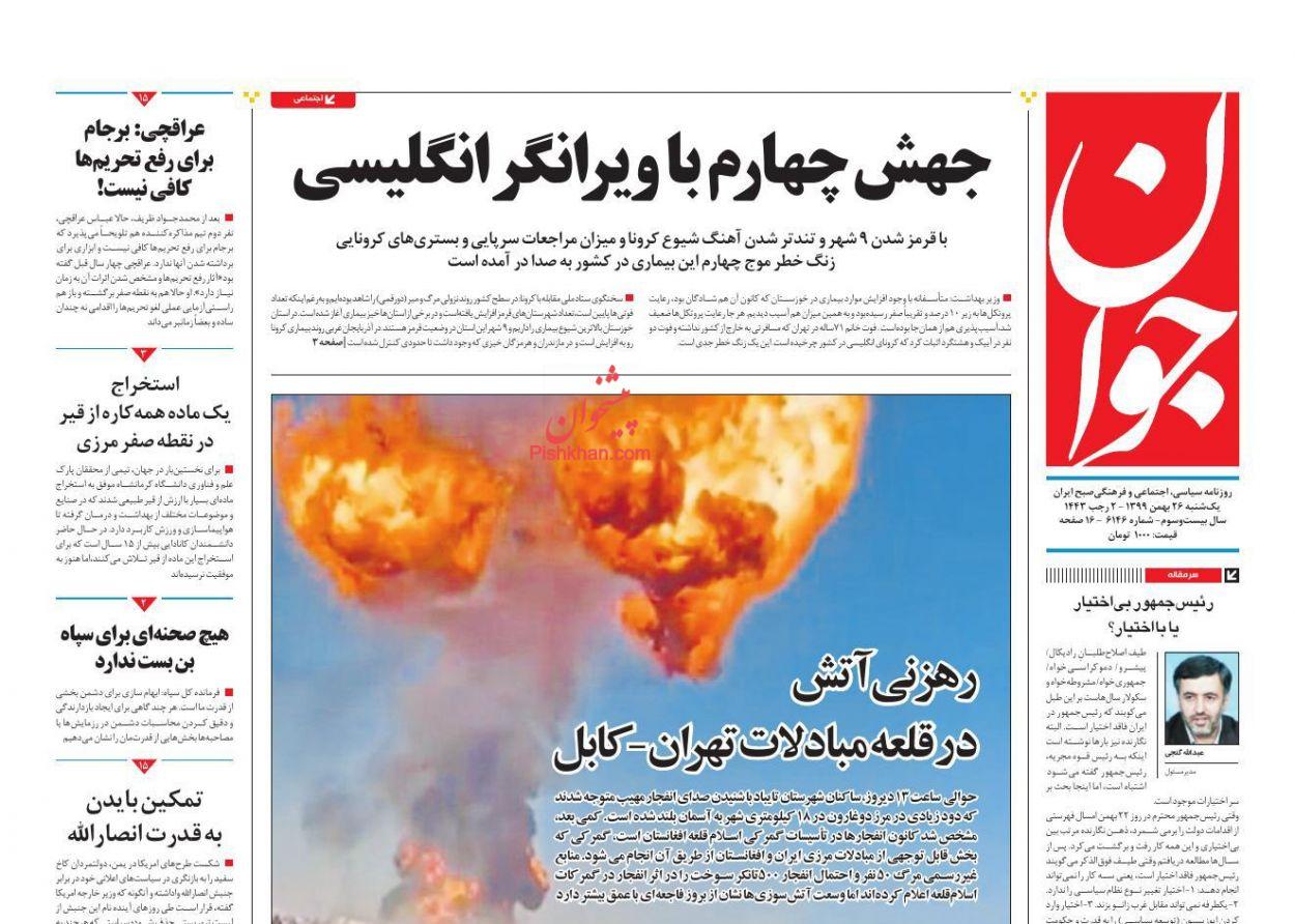عناوین اخبار روزنامه جوان در روز یکشنبه ۲۶ بهمن