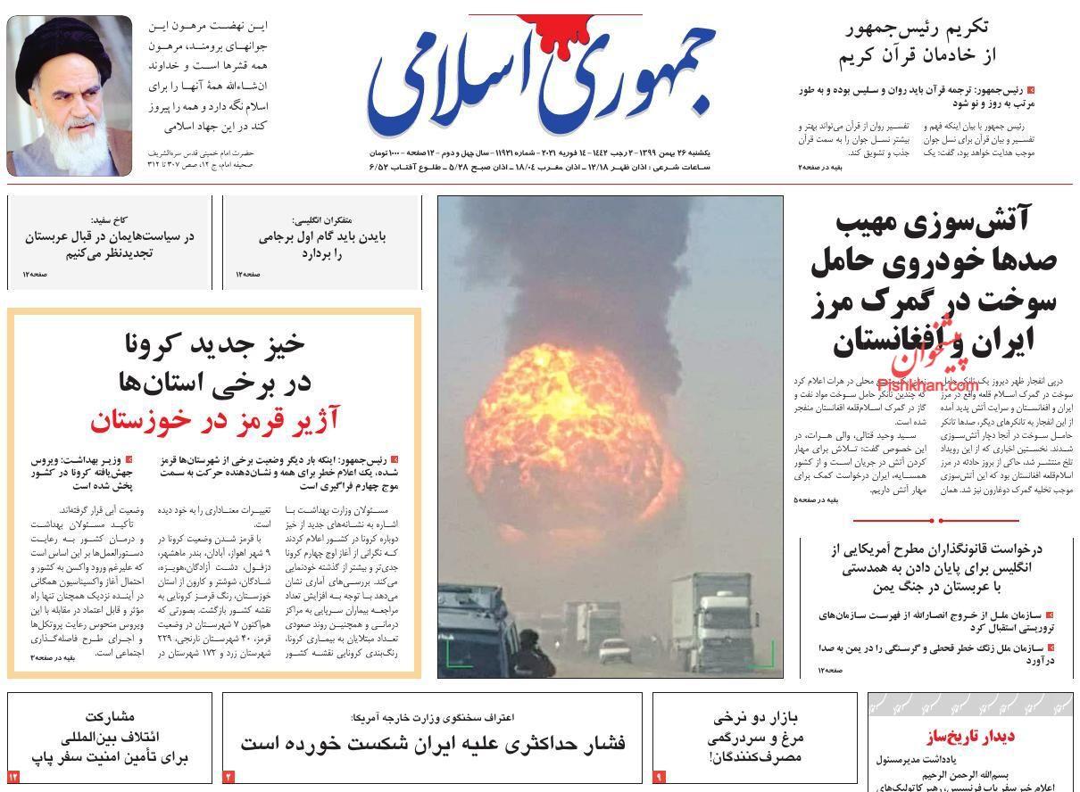 عناوین اخبار روزنامه جمهوری اسلامی در روز یکشنبه ۲۶ بهمن