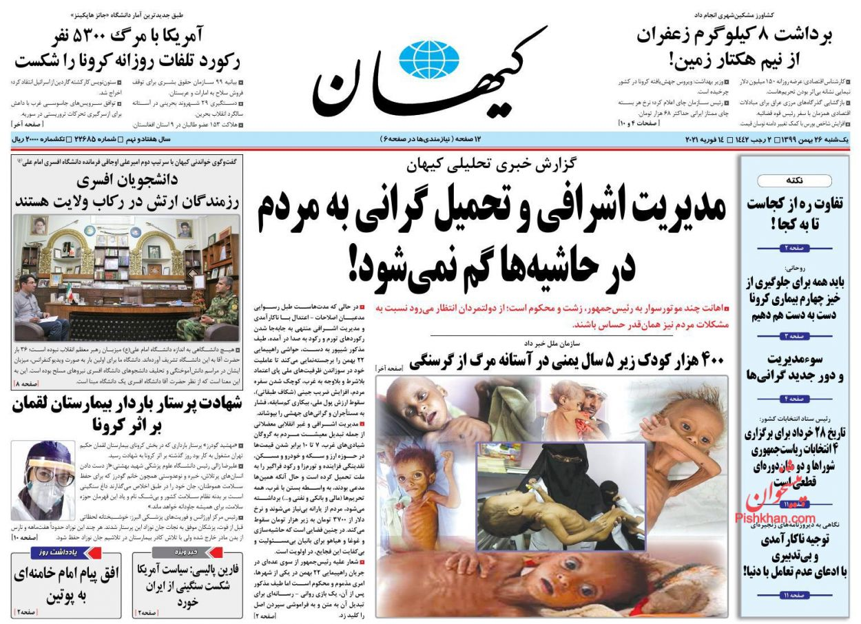 عناوین اخبار روزنامه کيهان در روز یکشنبه ۲۶ بهمن