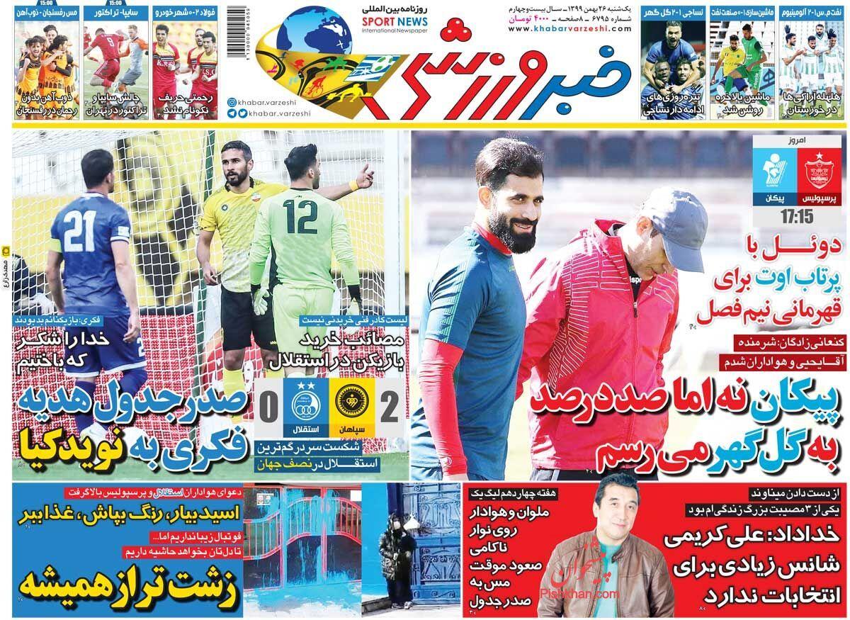 عناوین اخبار روزنامه خبر ورزشی در روز یکشنبه ۲۶ بهمن
