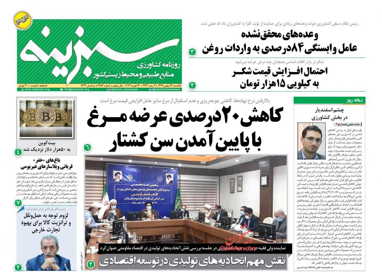عناوین اخبار روزنامه سبزینه در روز یکشنبه ۲۶ بهمن