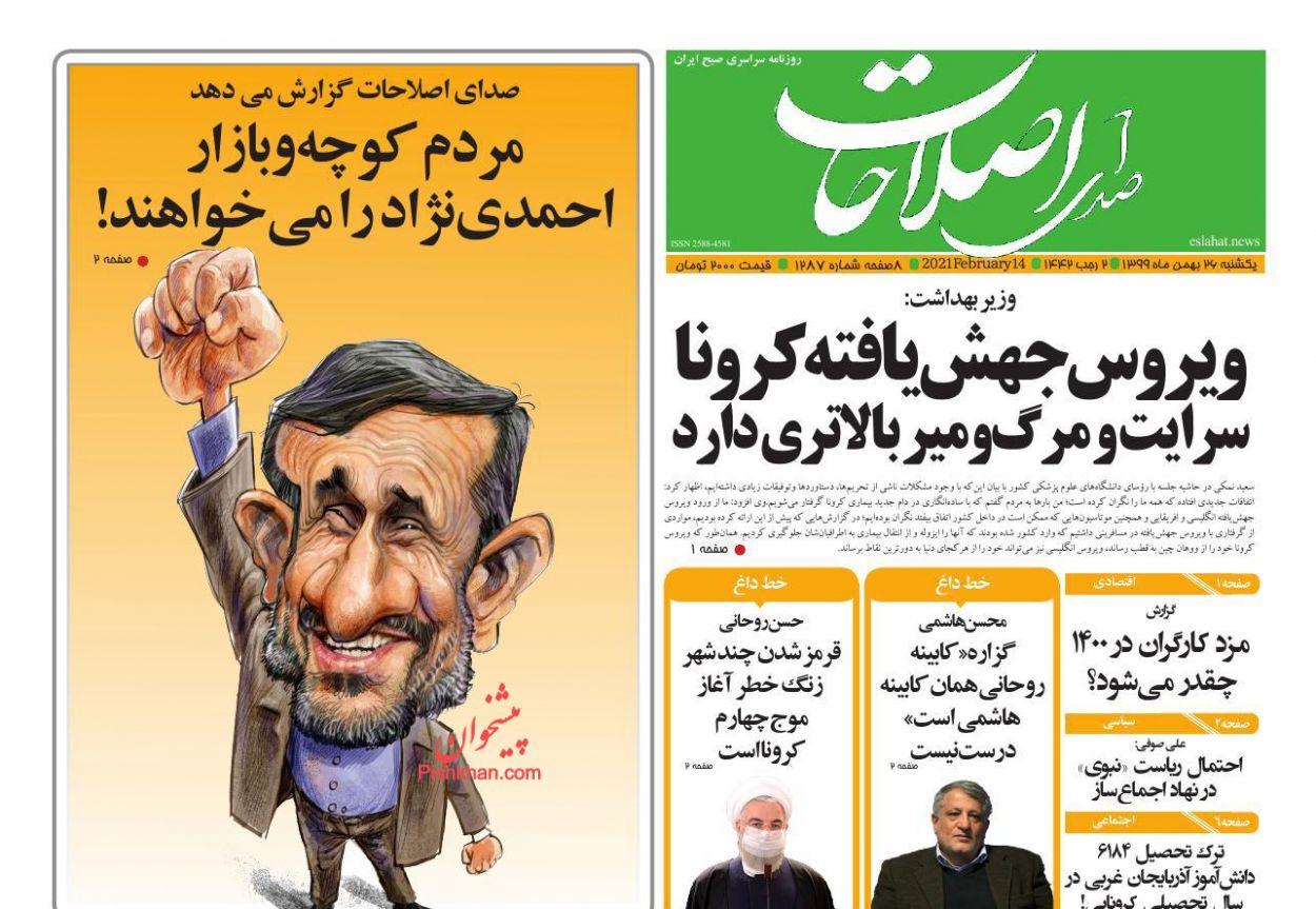 عناوین اخبار روزنامه صدای اصلاحات در روز یکشنبه ۲۶ بهمن