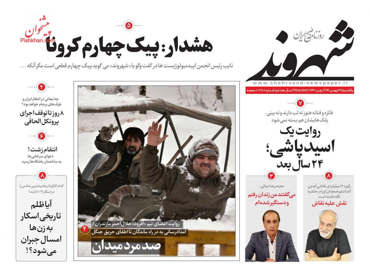 عناوین اخبار روزنامه شهروند در روز یکشنبه ۲۶ بهمن