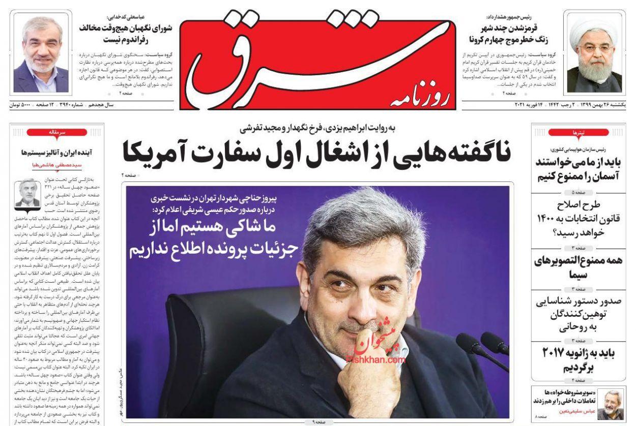 عناوین اخبار روزنامه شرق در روز یکشنبه ۲۶ بهمن