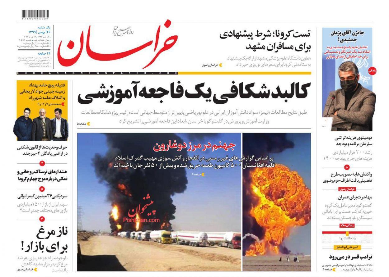 عناوین اخبار روزنامه خراسان در روز یکشنبه ۲۶ بهمن