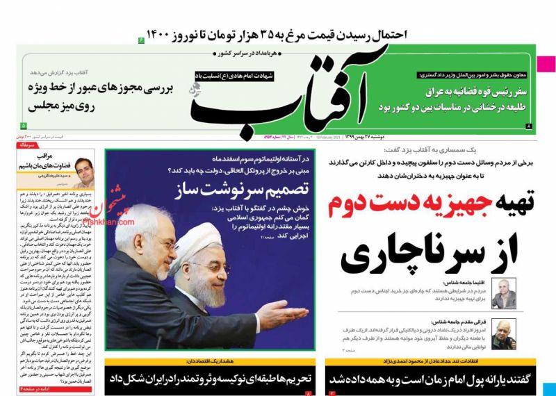 عناوین اخبار روزنامه آفتاب یزد در روز دوشنبه ۲۷ بهمن