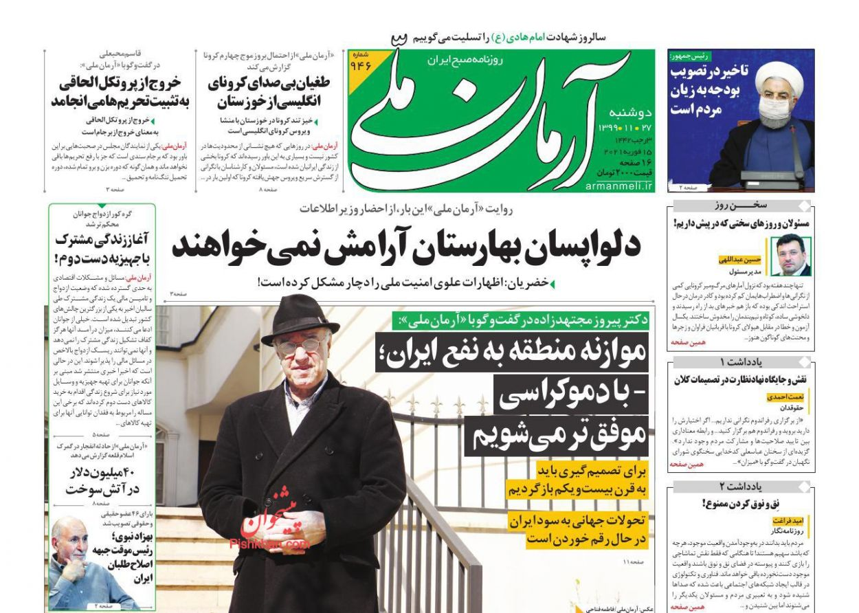 عناوین اخبار روزنامه آرمان ملی در روز دوشنبه ۲۷ بهمن
