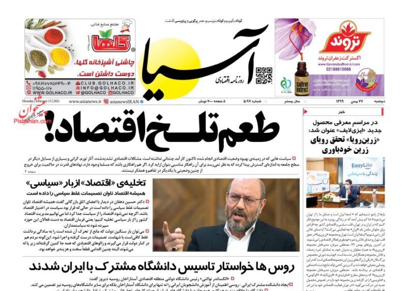 عناوین اخبار روزنامه آسیا در روز دوشنبه ۲۷ بهمن