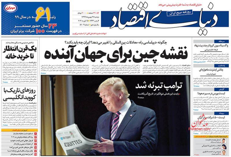 عناوین اخبار روزنامه دنیای اقتصاد در روز دوشنبه ۲۷ بهمن