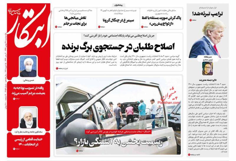 عناوین اخبار روزنامه ابتکار در روز دوشنبه ۲۷ بهمن