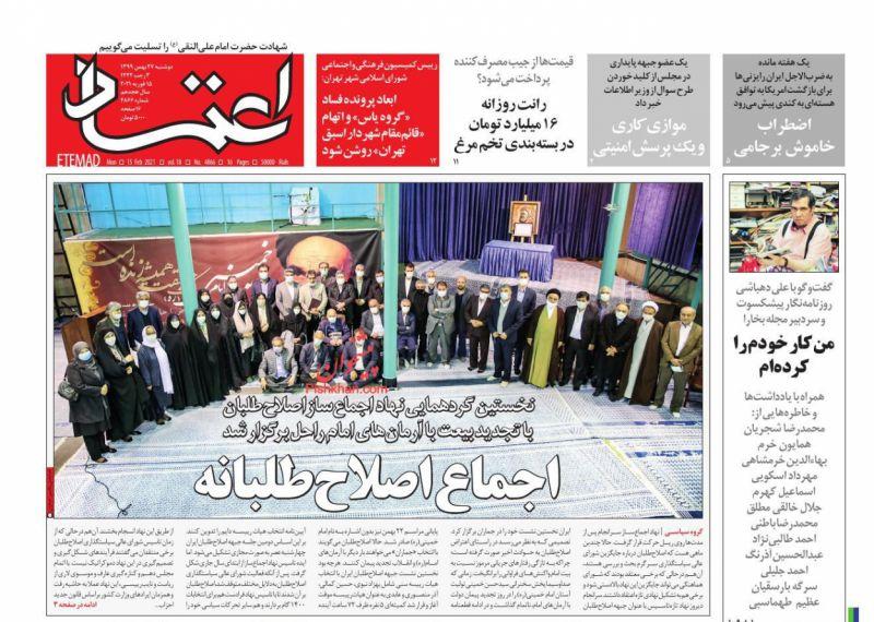 عناوین اخبار روزنامه اعتماد در روز دوشنبه ۲۷ بهمن