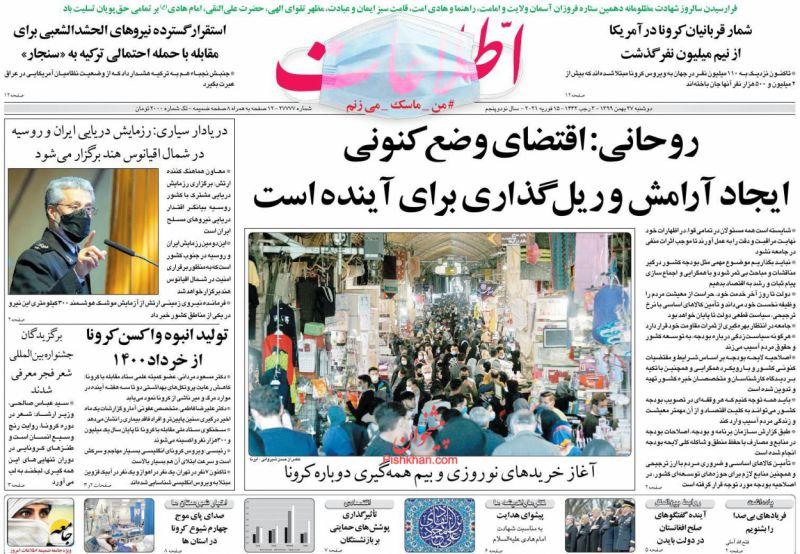 عناوین اخبار روزنامه اطلاعات در روز دوشنبه ۲۷ بهمن