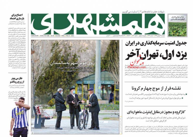عناوین اخبار روزنامه همشهری در روز دوشنبه ۲۷ بهمن