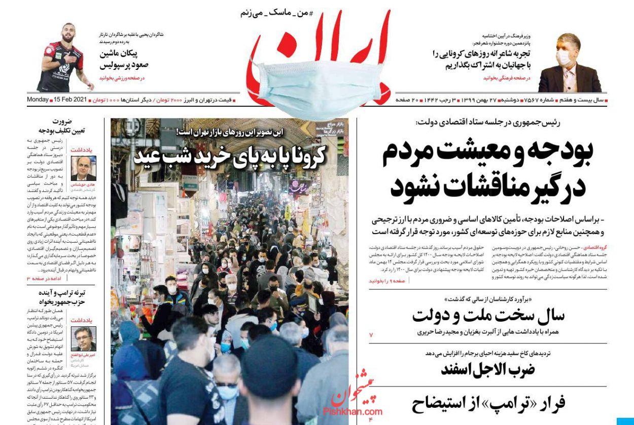 عناوین اخبار روزنامه ایران در روز دوشنبه ۲۷ بهمن
