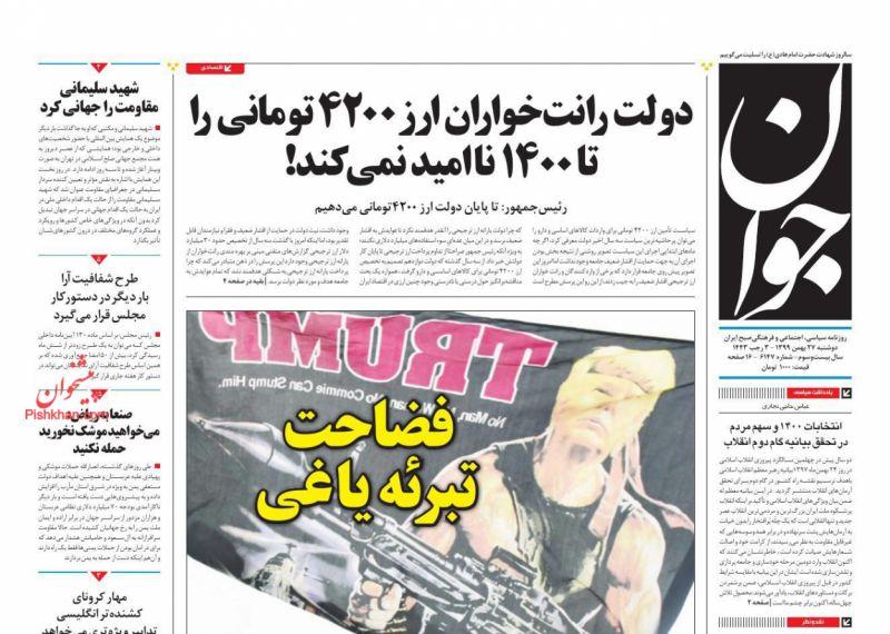 عناوین اخبار روزنامه جوان در روز دوشنبه ۲۷ بهمن