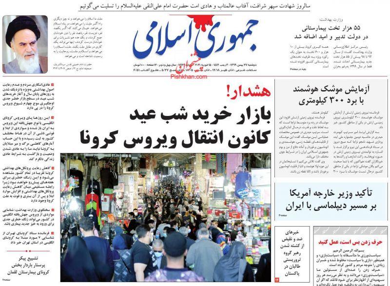 عناوین اخبار روزنامه جمهوری اسلامی در روز دوشنبه ۲۷ بهمن