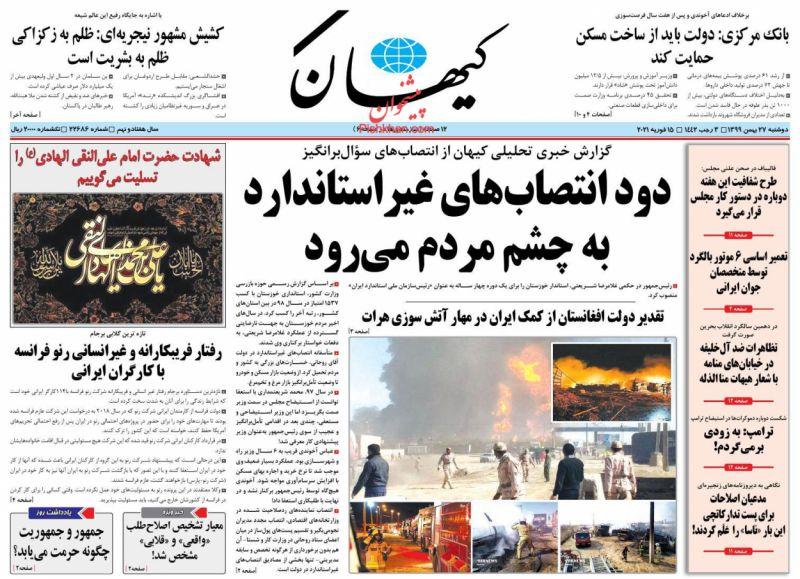 عناوین اخبار روزنامه کيهان در روز دوشنبه ۲۷ بهمن