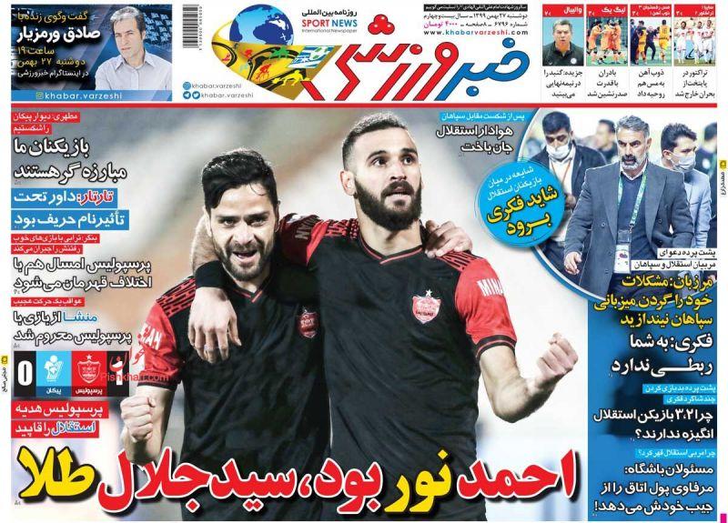عناوین اخبار روزنامه خبر ورزشی در روز دوشنبه ۲۷ بهمن