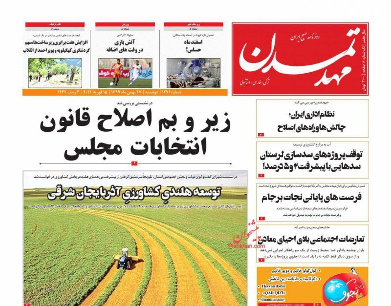 عناوین اخبار روزنامه مهد تمدن در روز دوشنبه ۲۷ بهمن