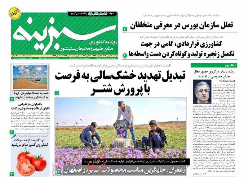 عناوین اخبار روزنامه سبزینه در روز دوشنبه ۲۷ بهمن