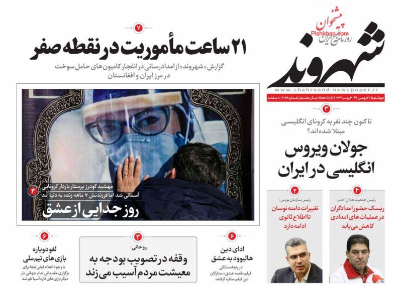 عناوین اخبار روزنامه شهروند در روز دوشنبه ۲۷ بهمن