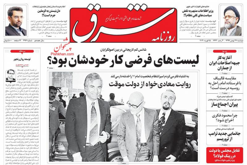 عناوین اخبار روزنامه شرق در روز دوشنبه ۲۷ بهمن