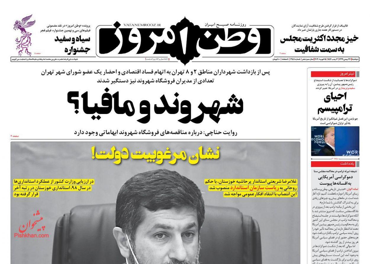 عناوین اخبار روزنامه وطن امروز در روز دوشنبه ۲۷ بهمن