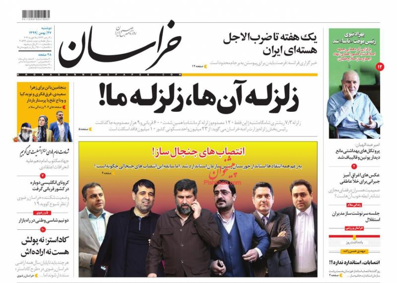 عناوین اخبار روزنامه خراسان در روز دوشنبه ۲۷ بهمن