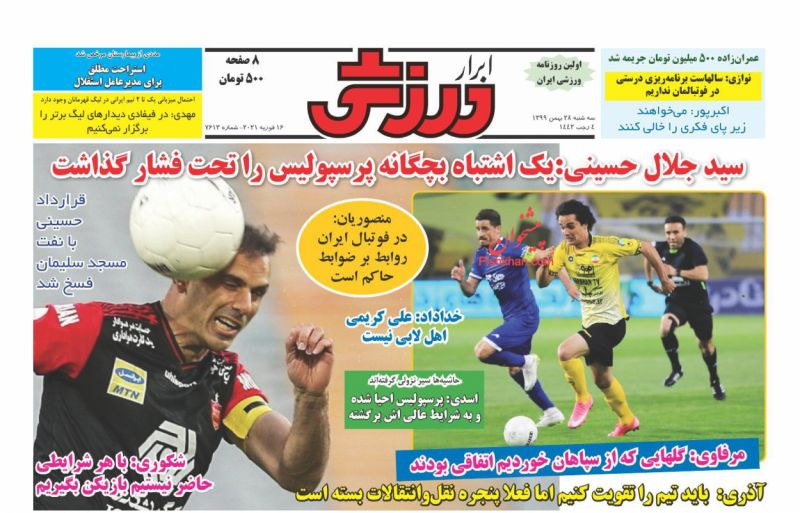 عناوین اخبار روزنامه ابرار ورزشى در روز سهشنبه ۲۸ بهمن