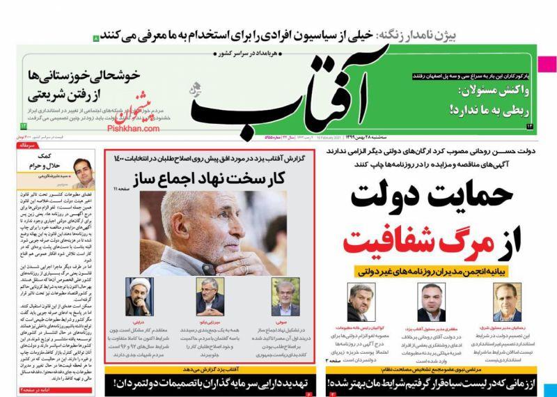 عناوین اخبار روزنامه آفتاب یزد در روز سهشنبه ۲۸ بهمن