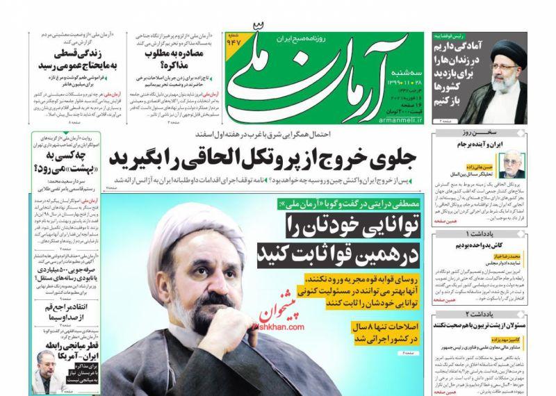 عناوین اخبار روزنامه آرمان ملی در روز سهشنبه ۲۸ بهمن