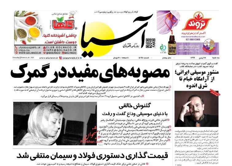 عناوین اخبار روزنامه آسیا در روز سهشنبه ۲۸ بهمن