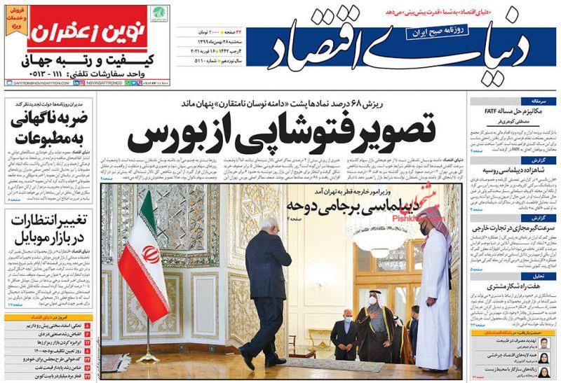 عناوین اخبار روزنامه دنیای اقتصاد در روز سهشنبه ۲۸ بهمن