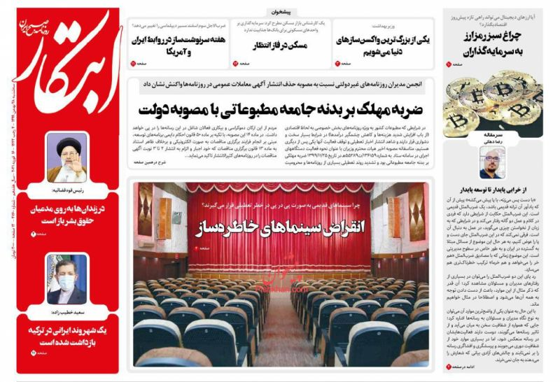 عناوین اخبار روزنامه ابتکار در روز سهشنبه ۲۸ بهمن