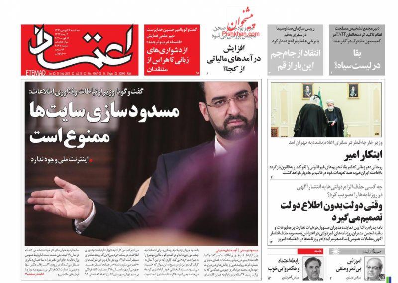 عناوین اخبار روزنامه اعتماد در روز سهشنبه ۲۸ بهمن