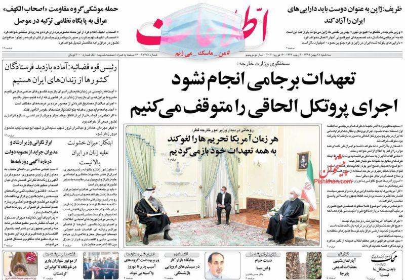 عناوین اخبار روزنامه اطلاعات در روز سهشنبه ۲۸ بهمن