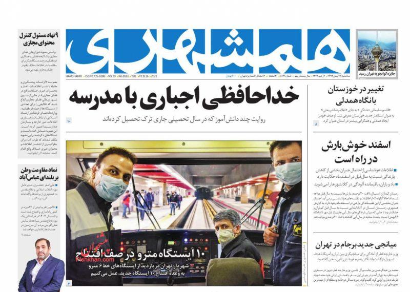 عناوین اخبار روزنامه همشهری در روز سهشنبه ۲۸ بهمن