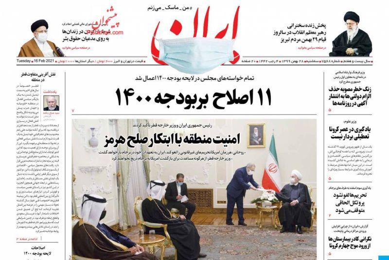 عناوین اخبار روزنامه ایران در روز سهشنبه ۲۸ بهمن