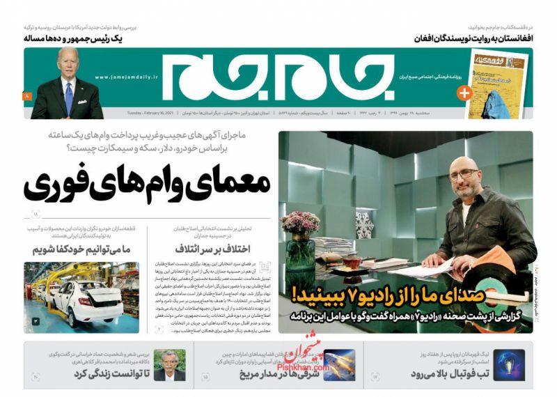 عناوین اخبار روزنامه جام جم در روز سهشنبه ۲۸ بهمن