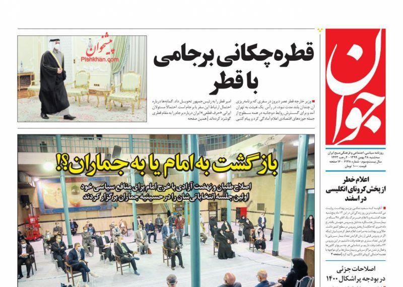 عناوین اخبار روزنامه جوان در روز سهشنبه ۲۸ بهمن