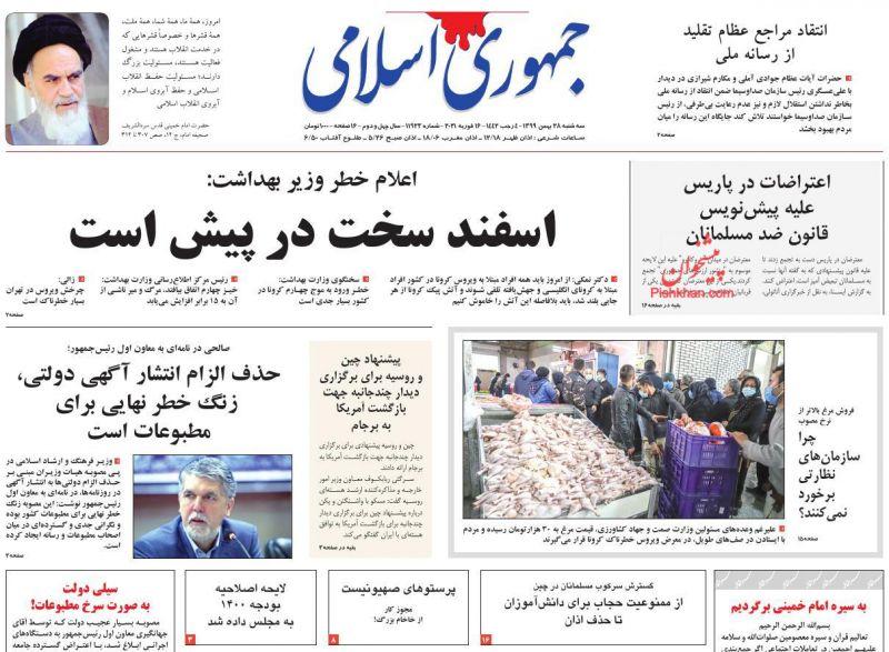 عناوین اخبار روزنامه جمهوری اسلامی در روز سهشنبه ۲۸ بهمن